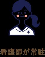看護師が常駐
